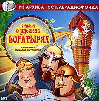 Сказки о русских богатырях (аудиокнига MP3)