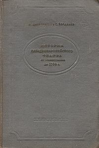 История западноевропейского театра. От возникновения до 1789 года