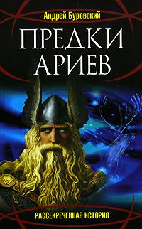 Предки ариев. Андрей Буровский