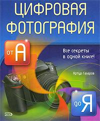 Цифровая фотография от А до Я. Артур Газаров