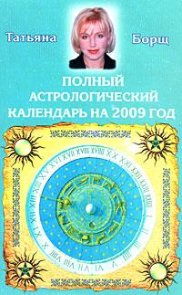 Полный астрологический календарь на 2009 год. Татьяна Борщ