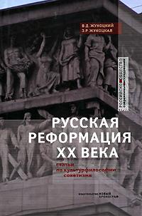 Русская Реформация ХХ века