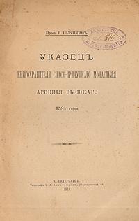 Указец книгохранителя Спасо-Прилуцкого монастыря