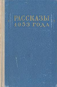 Рассказы 1953 года