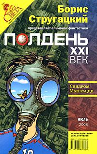 Полдень, XXI век. Журнал Бориса Стругацкого, июль, 2008