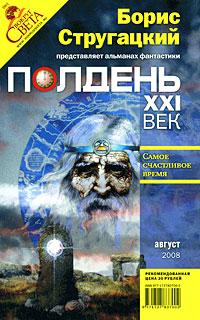 Полдень, XXI век. Журнал Бориса Стругацкого, август, 2008
