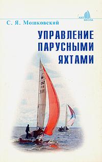 Управление парусными яхтами