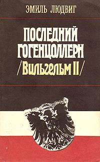 Книга Последний Гогенцоллерн