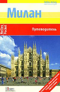 Милан. Путеводитель ( 978-5-940591-11-5, 978-3-86574-155-4 )