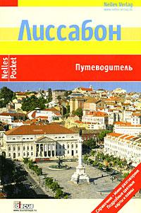 Лиссабон. Путеводитель ( 978-5-940591-12-2, 978-3-86574-154-7 )