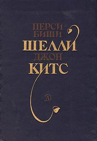 Перси Биши Шелли, Джон Китс. Избранная лирика