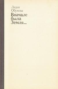 Вначале была Земля... Повесть-воспоминание о Юрии Гагарине
