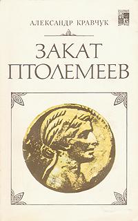 Закат Птолемеев