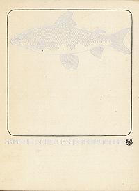 Жизнь рыб и их разведение