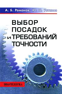 Выбор посадок и требований точности ( 978-5-7325-0735-5 )