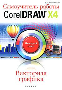 Самоучитель работы CorelDRAW X4
