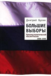 Большие выборы. Хроника политической мысли России. 2006-2008