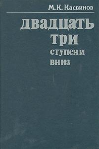Книга Двадцать три ступени вниз