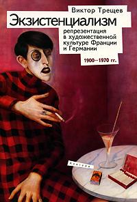 Экзистенциализм. Репрезентация в художественной культуре Франции и Германии. 1900-1970 гг.