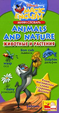 Animals and Nature / Животные и растения. Учим английские слова с героями Диснея