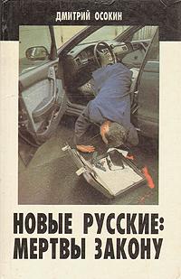 Новые русские: мертвы закону