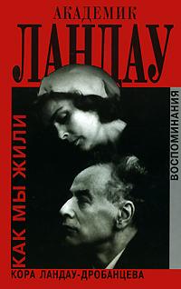 Книга Академик Ландау. Как мы жили