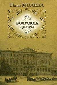 Книга Боярские дворы