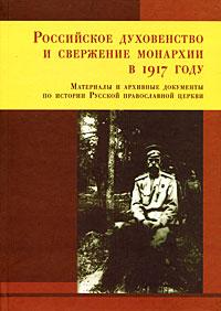 - ���������� ����������� � ��������� �������� � 1917 ����. ��������� � �������� ��������� �� ������� ������� ������������ ������