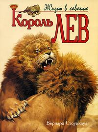 Король лев ( 978-5-488-01895-2 )