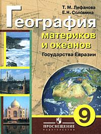 География материков и океанов. Государства Евразия. 9 класс