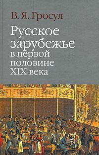Русское зарубежье в первой половине XIX века