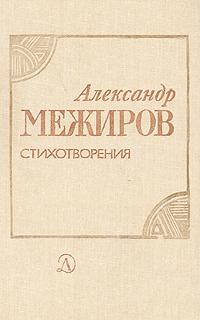 Александр Межиров. Стихотворения