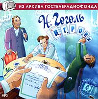 Игроки (аудиокнига MP3). Н. Гоголь