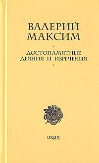 Достопамятные деяния и изречения. Валерий Максим