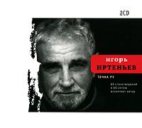 Точка ру. 60 стихотворений к 60-летию (аудиокнига на 2 CD)