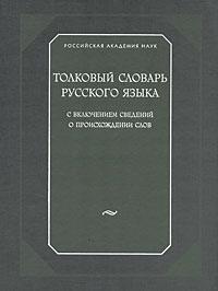 Шведова Н.Ю. Толковый словарь русского языка с включением сведений о происхождении слов