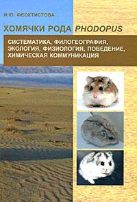 Хомячки рода Phodopus. Систематика, филогеография, экология, физиология, поведение, химическая коммуникация