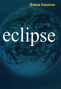 Eclipse. Дэвид Карлсон