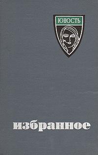 Юность. Избранное 1955-1965
