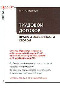 Трудовой договор. Права и обязанности сторон ( 978-5-91550-021-0 )