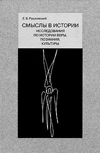 Смыслы в истории. Исследования по истории веры, познания, культуры ( 5-89826-280-0 )