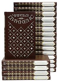 Чарльз Диккенс. Собрание сочинений в 20 томах (комплект)