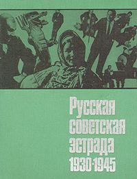 Русская советская эстрада 1930-1945