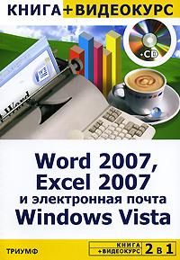 Word 2007, Excel 2007 и электронная почта Windows Vista (+ CD-ROM)