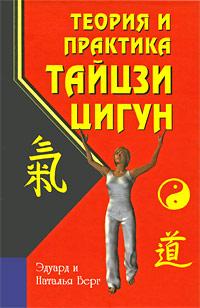 Теория и практика тайцзи-цигун