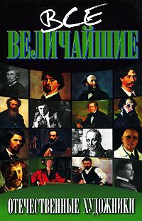 Все величайшие отечественные художники ( 978-5-17-048338-9, 978-966-03-4188-3 )