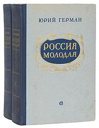 Россия молодая (комплект из 2 книг)
