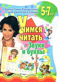 Учимся читать. Звуки и буквы. Развивающая тетрадь для детей 5-7 лет