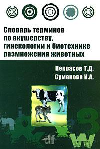 Словарь терминов по акушерству, гинекологии и биотехнике размножения животных ( 978-5-91134-288-3 )