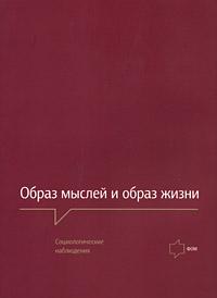 Образ мыслей и образ жизни. Социологические наблюдения ( 978-5-93947-027-8 )